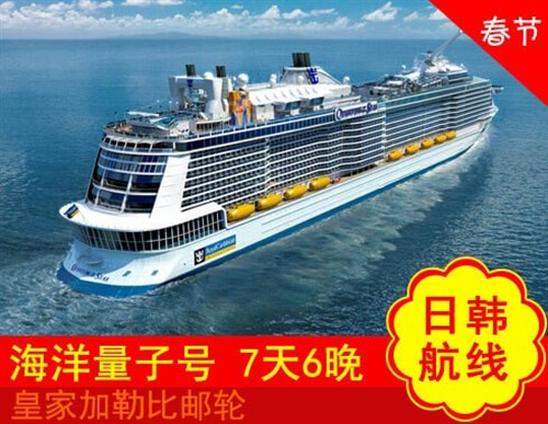 【上海】皇家加勒比海洋量子号上海长崎冲绳上海 6晚7天