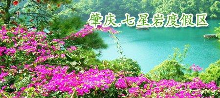 <德庆二日游>德庆盘龙峡+森林温矿泉+星湖游船-三星品质纯玩