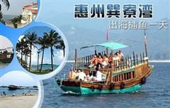 <惠州二日游>惠东巽寮湾+海尚湾畔公寓+海滨温泉+美食街-2天套票