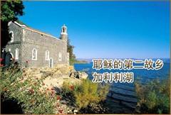 以色列旅游局加强布局 预计今年有15万中国游客赴以