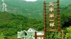<深圳-增城白水寨汽车1日游>亲子同游