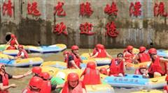 <清远汽车1日游>龙腾峡、山水乐园、深圳出发