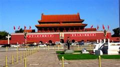 <北京-故宫-天坛-颐和园-国子监-王府井-八达岭长城双飞5日游>0购物、国际五星级酒店、登天安门城楼、帝都全景游、暑假游