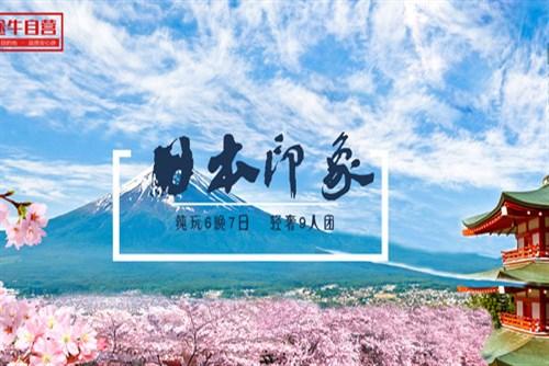 日本7日游_深圳日本旅游5天_旅游去日本报价_包团去日本旅游
