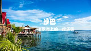 <马来西亚沙巴机票+当地4晚6日游>品途自营,全国出发,2人成行,海豚岛1天DIY,马幕迪马努干岛双岛游,美人鱼岛,3晚美居或同级,1晚海豚岛木屋