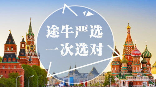 俄罗斯7日游_俄罗斯六日跟团旅游_深圳俄罗斯旅游_俄罗斯旅游公司