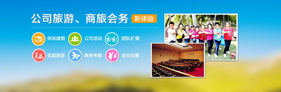 深圳海外国旅,众多企业选择