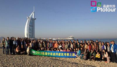 珠海中珠集团迪拜建筑考察六天游