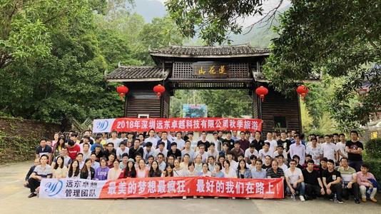 深圳津村药业有限公司河源两天游