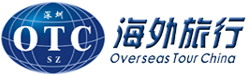 深圳市海外国际旅行社网站